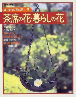 はじめての茶の湯 3 茶席の花・暮らしの花