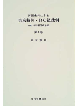 新聞史料にみる東京裁判・BC級裁判 復刻 第1巻 東京裁判