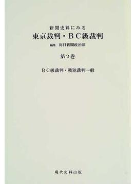 新聞史料にみる東京裁判・BC級裁判 復刻 第2巻 BC級裁判・戦犯裁判一般