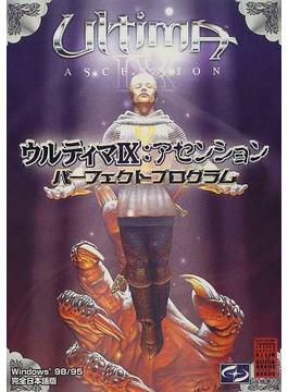 ウルティマⅨ:アセンションパーフェクトプログラム Windows98/95完全日本語版
