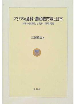 アジアの食料・農産物市場と日本 市場の国際化と食料・環境問題