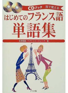 はじめてのフランス語単語集 耳で覚える