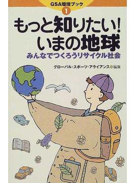 もっと知りたい!いまの地球 みんなでつくろうリサイクル社会