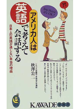 アメリカ人は英語で考えて会話する 日本人の英語が通じない本当の理由