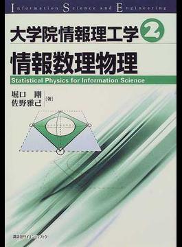 大学院情報理工学 2 情報数理物理