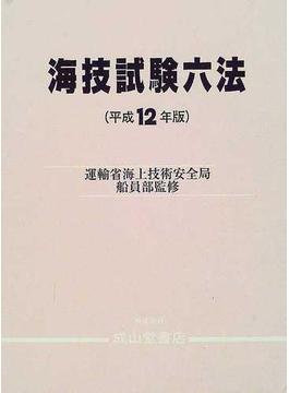 海技試験六法 平成12年版