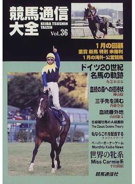 競馬通信大全 Vol.36
