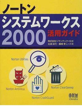 ノートンシステムワークス2000活用ガイド