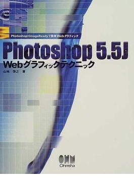 Photoshop 5.5J Webグラフィックテクニック Photoshop+ImageReadyで簡単Webグラフィック
