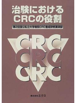 治験におけるCRCの役割 第2回国公私立大学病院CRC養成研修講演録