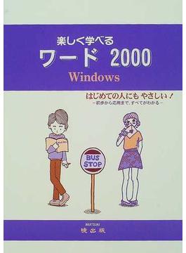 楽しく学べるワード2000 Windows はじめての人にもやさしい! 初歩から応用まで,すべてがわかる