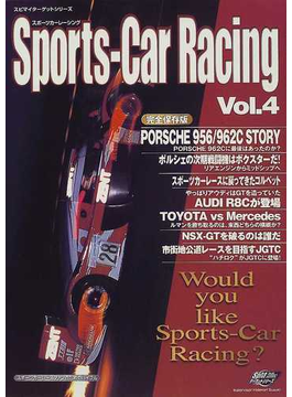 スポーツカーレーシング Vol.4