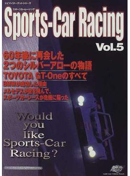 スポーツカーレーシング Vol.5
