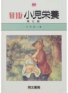 小児栄養 新版 第7版