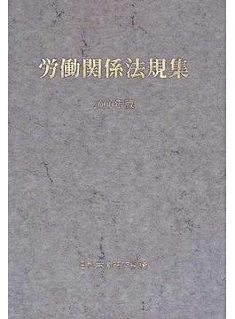労働関係法規集 2000年版