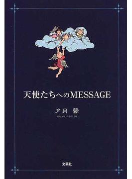 天使たちへのMESSAGE