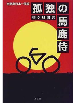 孤独の馬鹿侍 自転車日本一周編