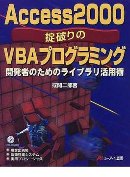 Access2000掟破りのVBAプログラミング 開発者のためのライブラリ活用術