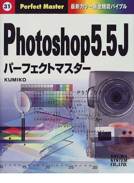 Photoshop5.5Jパーフェクトマスター