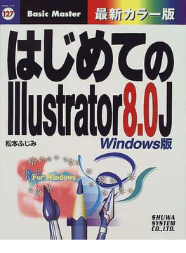 はじめてのIllustrator 8.0J Windows版