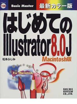 はじめてのIllustrator 8.0J Macintosh版