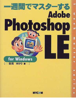 一週間でマスターするAdobe Photoshop LE for Windows