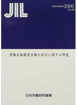 労働省編職業分類の改訂に関する研究