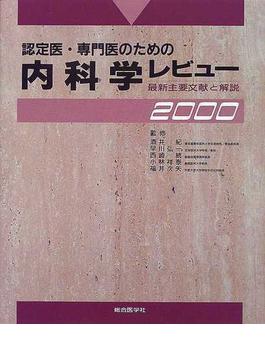 認定医・専門医のための内科学レビュー 最新主要文献と解説 2000