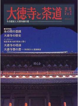 大徳寺と茶道 その歴史と大徳寺僧の書