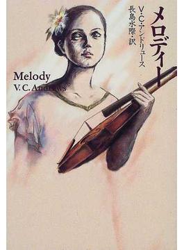 メロディー(扶桑社ロマンス)