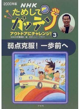 NHKためしてガッテンアウトドアにチャレンジ! 2000年版3 弱点克服!一歩前へ