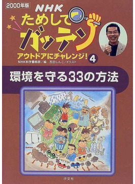 NHKためしてガッテンアウトドアにチャレンジ! 2000年版4 環境を守る33の方法