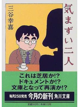 気まずい二人(角川文庫)