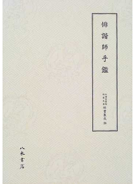 天理図書館綿屋文庫俳書集成 影印 36 俳諧師手鑑