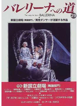 バレリーナへの道 Vol.29 新国立劇場(舞踊部門)/男性ダンサーが活躍する作品