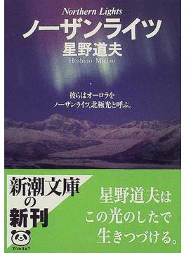 ノーザンライツ(新潮文庫)