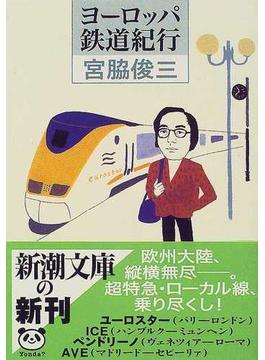 ヨーロッパ鉄道紀行(新潮文庫)