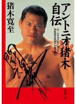 アントニオ猪木自伝(新潮文庫)