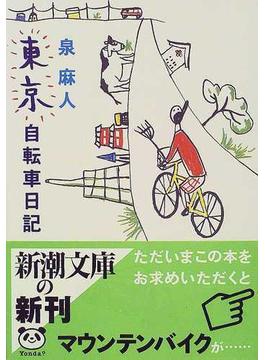 東京自転車日記(新潮文庫)