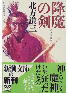 降魔の剣(新潮文庫)