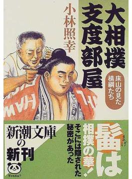 大相撲支度部屋 床山の見た横綱たち(新潮文庫)