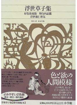 新編日本古典文学全集 65 浮世草子集