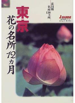 東京花の名所12カ月 花34種・名所130ヵ所