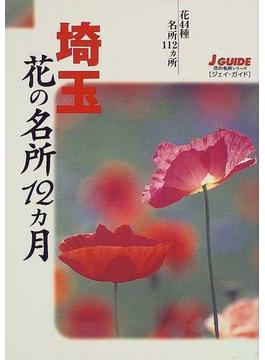 埼玉花の名所12カ月 花44種・名所112ヵ所