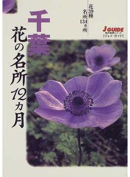 千葉花の名所12カ月 花39種・名所134ヵ所
