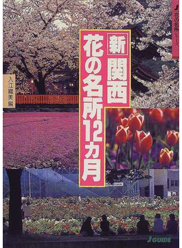 新・関西花の名所12カ月