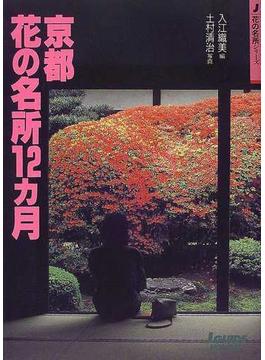 京都花の名所12カ月 改訂第2版