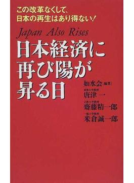 日本経済に再び陽が昇る日 この改革なくして、日本の再生はあり得ない!