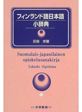 フィンランド語日本語小辞典