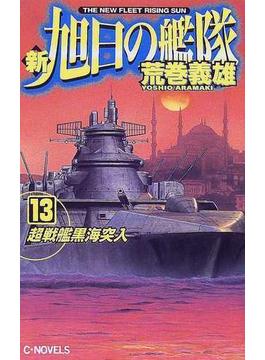 新旭日の艦隊 13 超戦艦黒海突入(C★NOVELS)